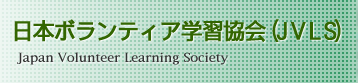 Japan Volunteer Learning Society
