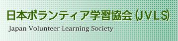 Japan Volunteer Learning Society